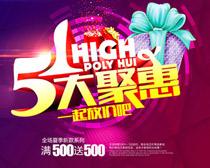 51大聚惠海报背景设计时时彩投注平台