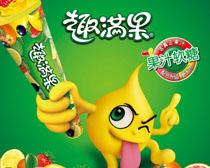 趣满果糖广告PSD素材