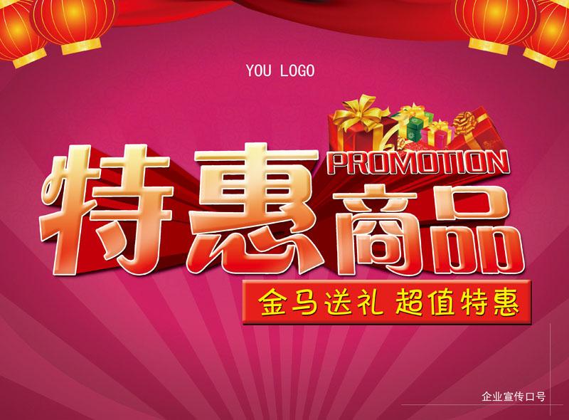 超惠商品海报广告psd素材 - 爱图网设计图片素材下载