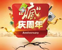 慶周年家電廣告PSD素材