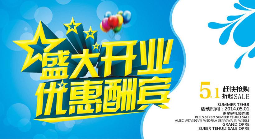 促销活动优惠活动商场吊旗商场活动气球海报设计广告设计模板psd分层