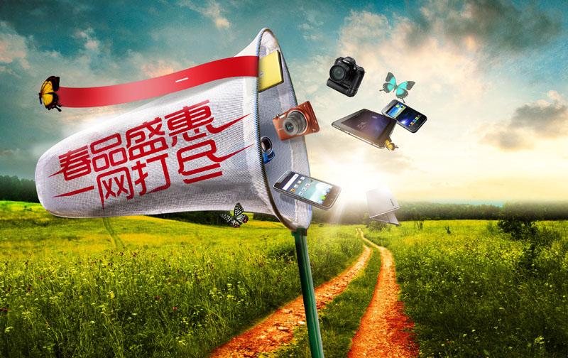 风景手机电脑相机春天促销创意广告广告设计模板psd分层素材源文件