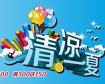 清涼一夏夏天海(hai)報(bao)設計矢量素材