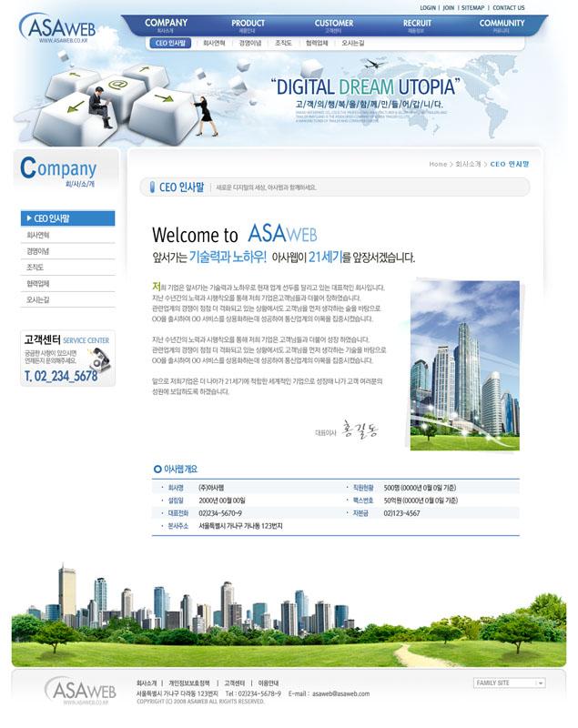 商务公司数码网站psd源文件 - 爱图网设计图片素材下载