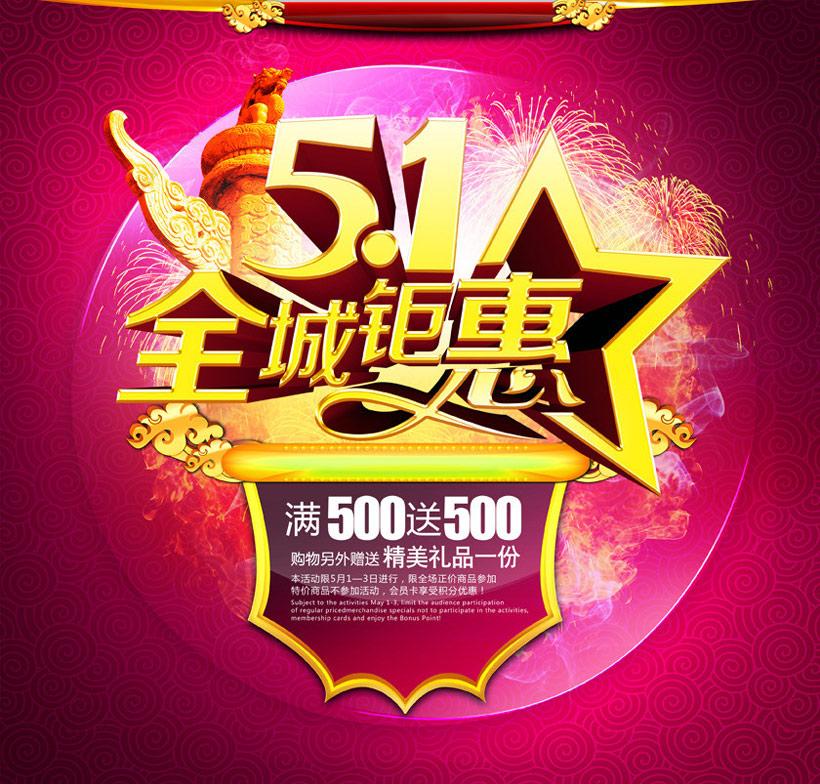 宣传海报海报背景庆祝5151劳动节劳动节快乐特惠巨献立体字节日素材
