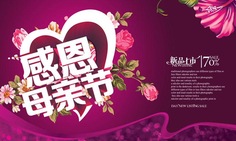 海报背景温馨背景感恩母亲节温馨5月母亲节快乐心形花卉超市淘宝宣传
