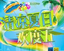 清凉夏日活动海报背景设计PSD素材