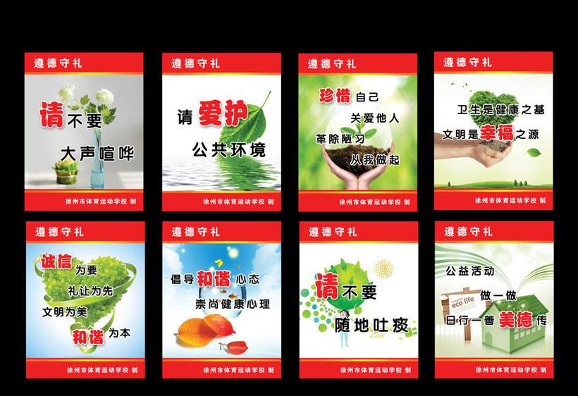 爱护环境公益广告设计psd素材图片