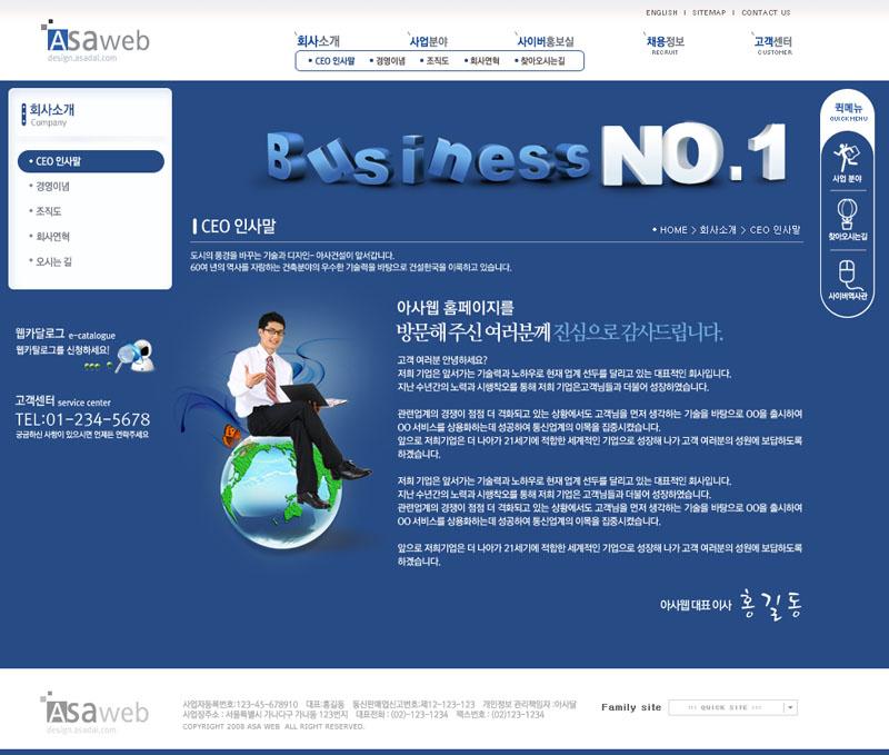 设计网页网站网页布局职业人物商务男士首页设计内容页设计网站设计