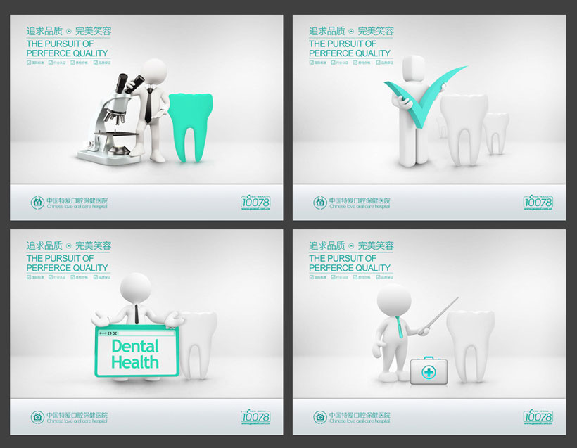 口腔卫生宣传展板设计psd素材