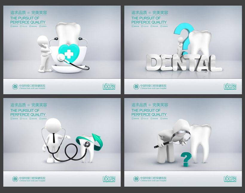牙齿美白广告海报设计psd素材