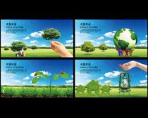 环保宣传展板设计PSD素材