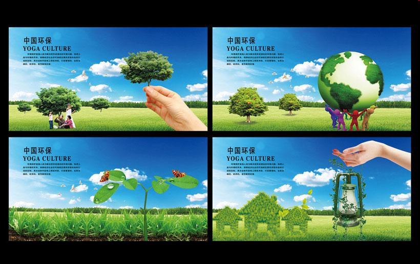 环保宣传 节能低碳 绿色地球 绿色能源 中国节能 节约能源 生态展板