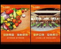 食堂文化展板设计矢量素材