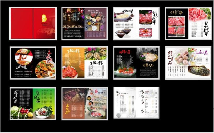 海报宣传酒水单高档菜单折页酒店菜单菜谱广告设计