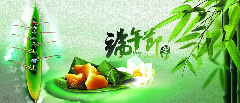 粽子龙头竹子荷花祥云节日素材海报设计广告设计模板矢量素材免费素材