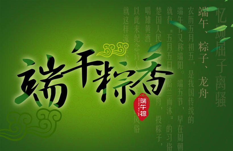 背景购物海报端午活动宣传单粽子竹子祥云节日素材海报设计广告设计图片