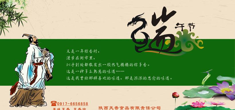坊粽子竹子祥云荷叶节日素材海报设计广告设计模板矢量素材免费素材