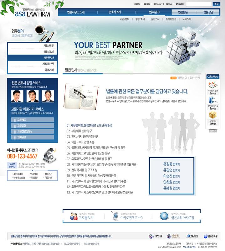 韓國人物形像網頁PSD源文件