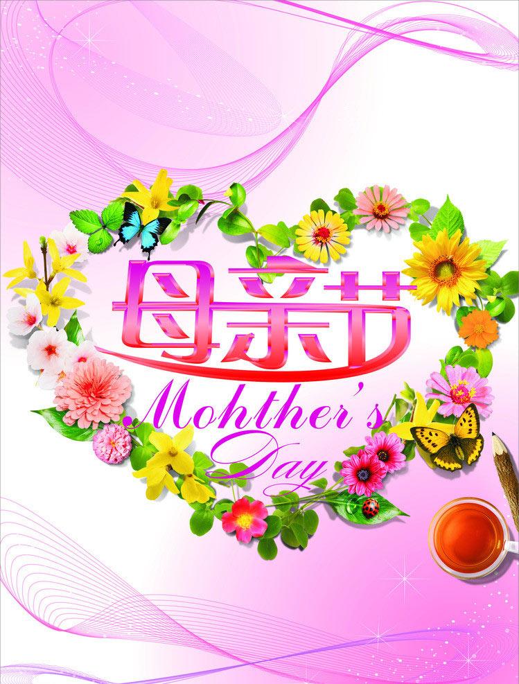 时尚母亲节海报背景设计矢量素材