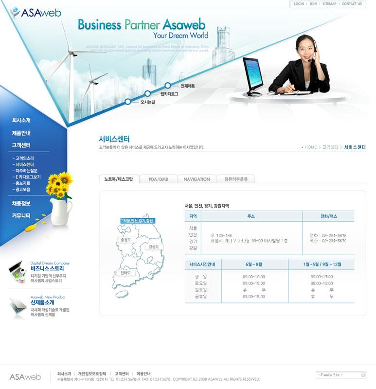 公司办公网站设计psd源文件