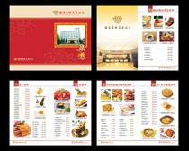 时尚酒店菜谱画册设计时时彩平台娱乐