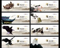 中国风廉政文化展板设计矢量素材