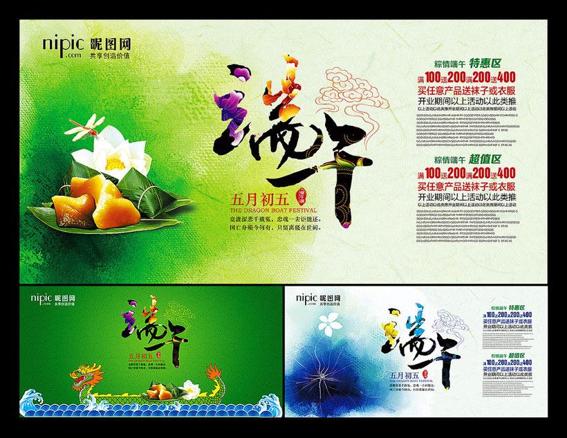 五月初五端午节活动海报设计psd素材