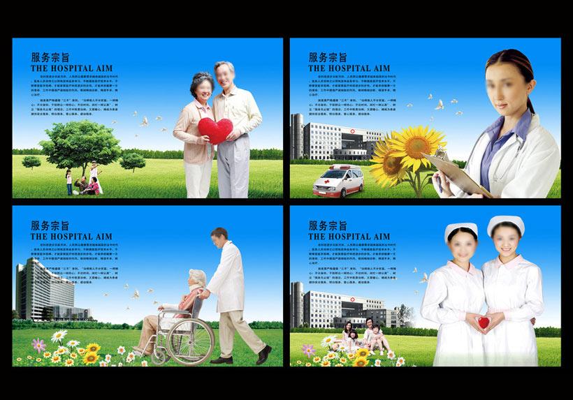 医生护士医护人员爱心轮椅诊所海报展板模板广告设计模板psd分层素材