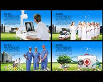 高品质医疗团队医院展板设计PSD素材