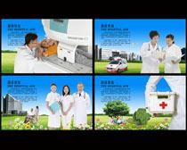 医院宣传展板设计PSD素材