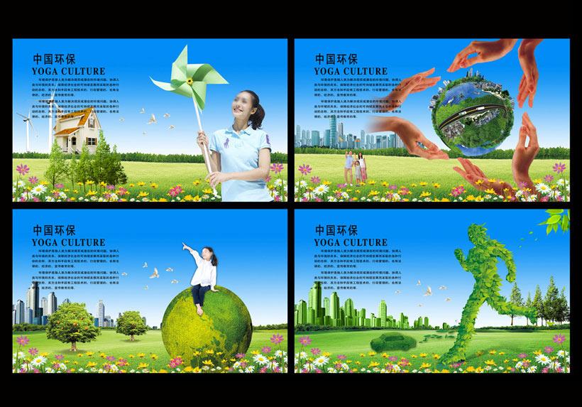 手册环保宣传册环保宣传绿色背景新能源广告生态城市生态文明呵护自然