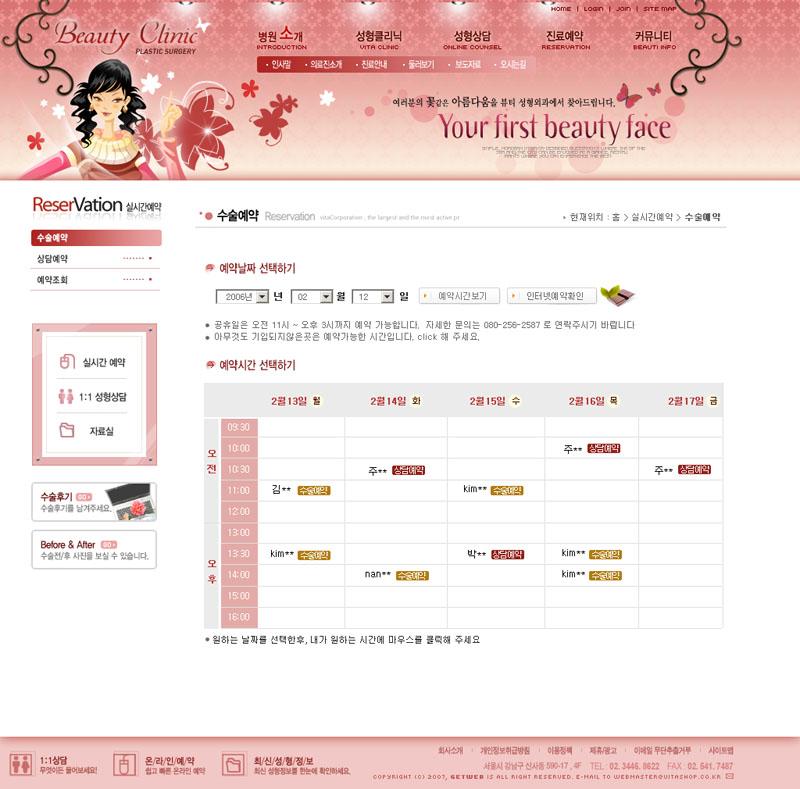 韩国美容网站设计psd源文件