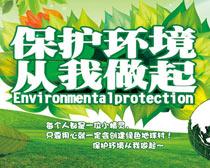 保护环境环保海报设计PSD素材