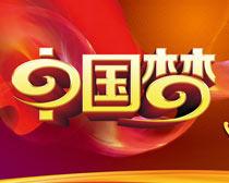 中国梦海报背景设计PSD素材