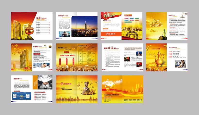 投资理财宣传册设计psd素材