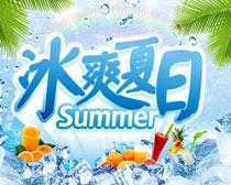 冰爽夏日促销海报设计矢量素材