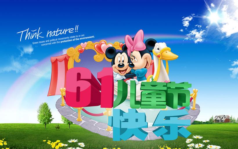 幼儿园 米老鼠 唐老鸭 卡通 星星 海报设计 广告设计模板 psd分层素材