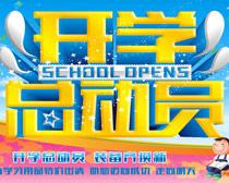 开学总动员宣传活动海报设计矢量素材