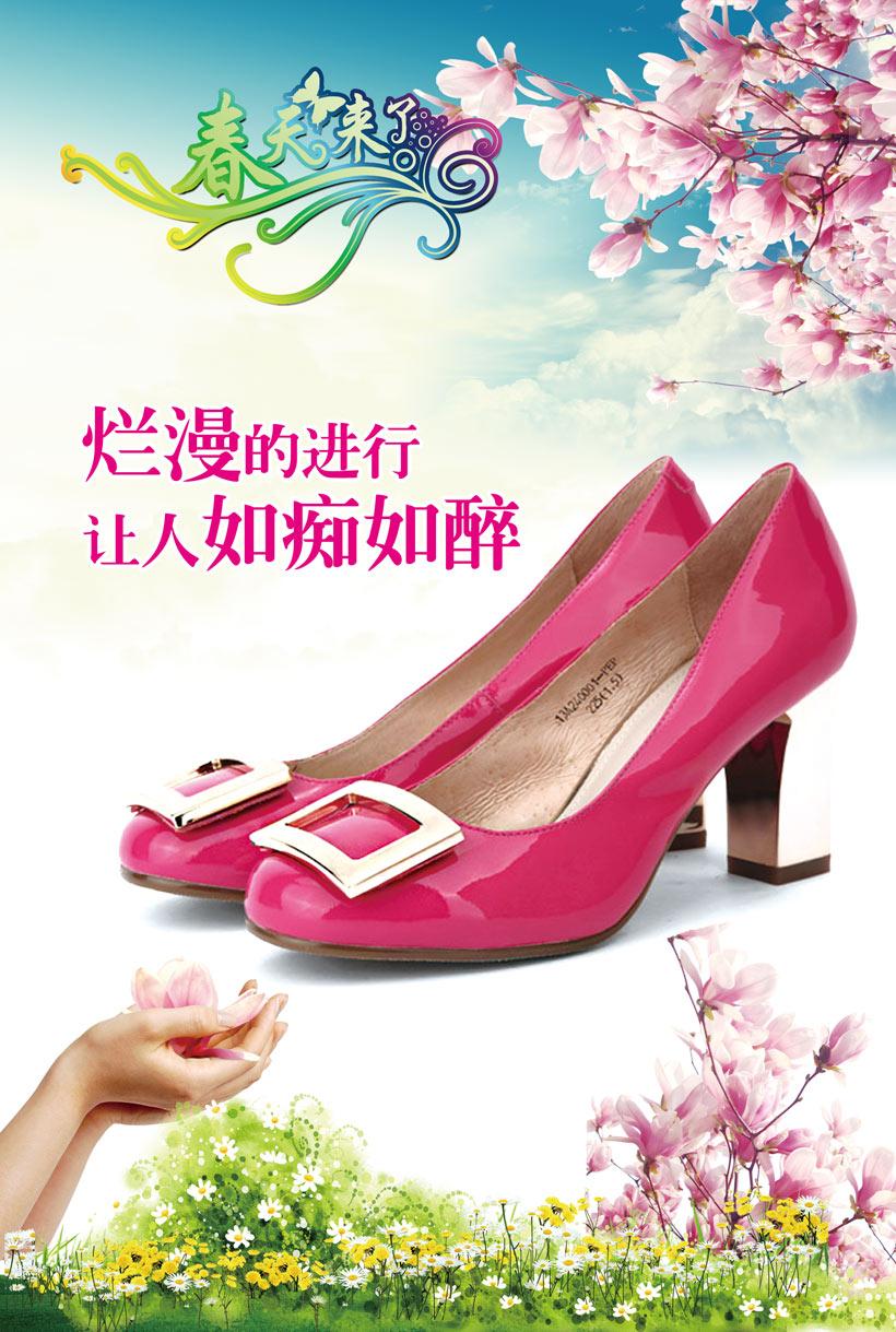 淘宝时尚高跟鞋促销海报设计psd素材