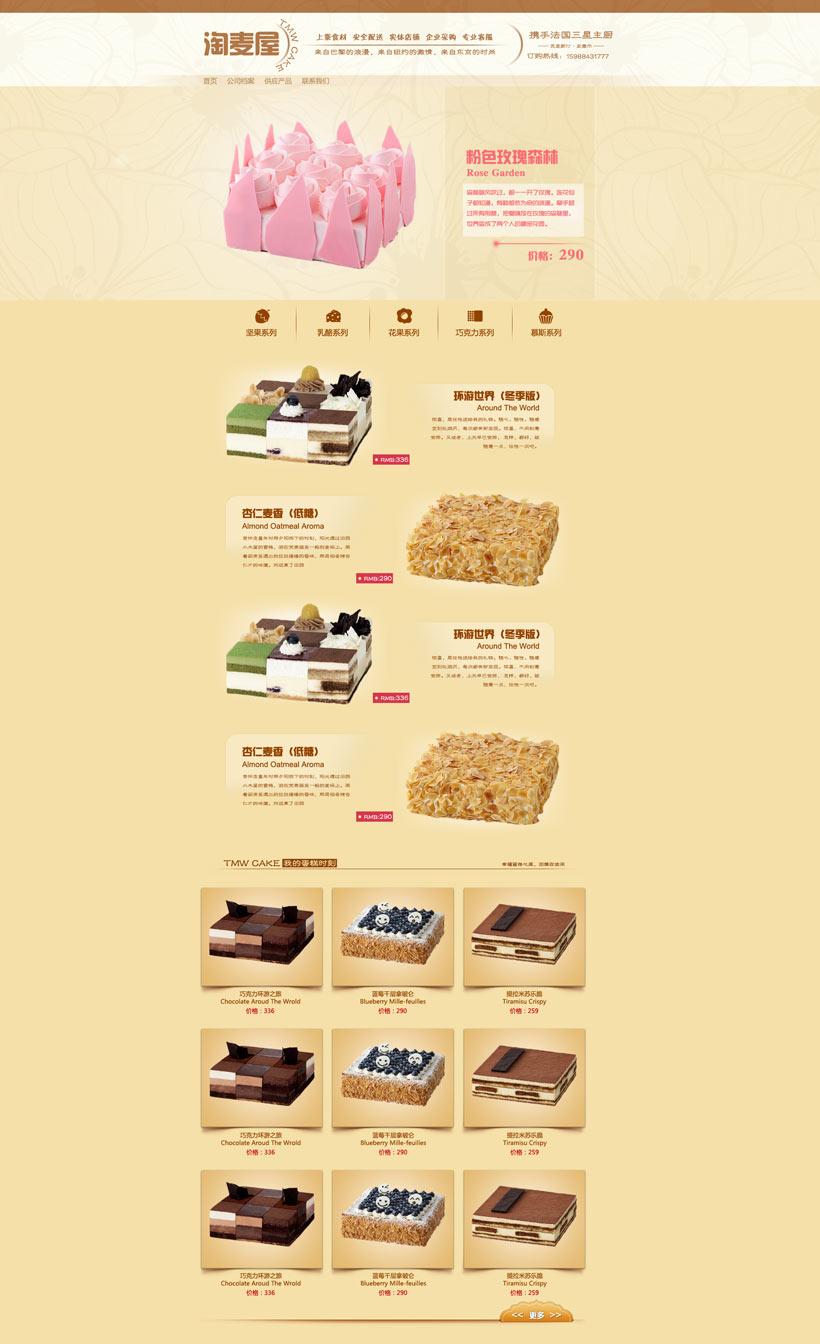 淘宝蛋糕店装修页面设计psd素材图片