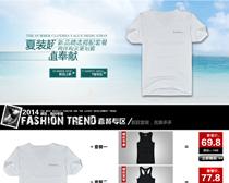 淘宝时尚T恤促销页面设计时时彩投注平台