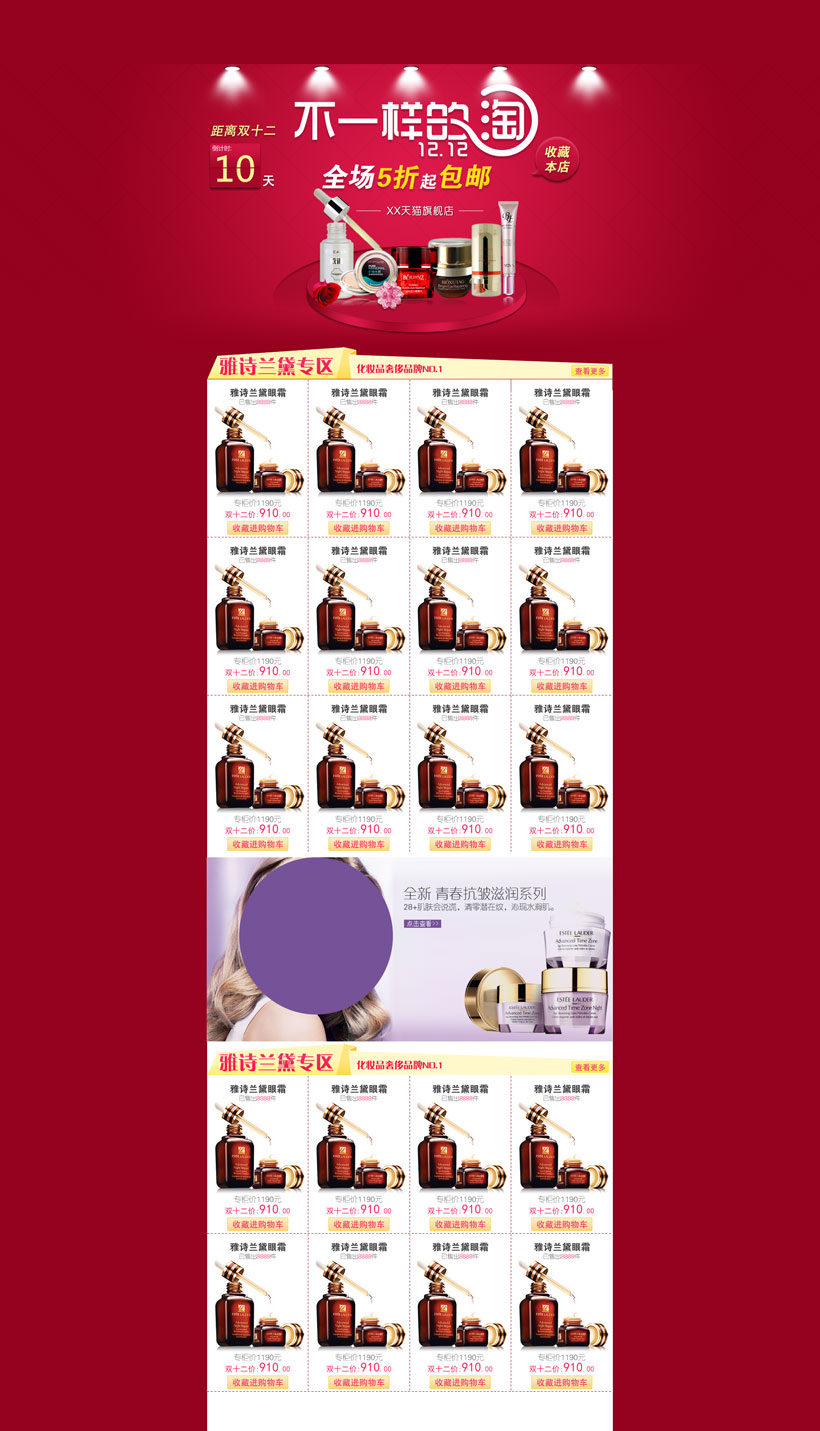淘寶化妝品促銷頁面設計psd素材