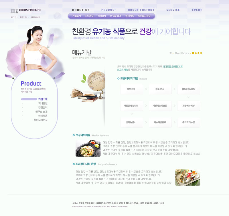女性女人养生女人健身运动运动网站化妆品护肤美容