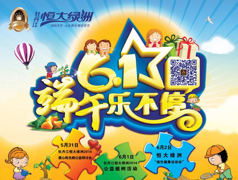 吊旗 烟花 卡通 星星 促销海报 活动海报 海报背景 活动背景 幼儿园