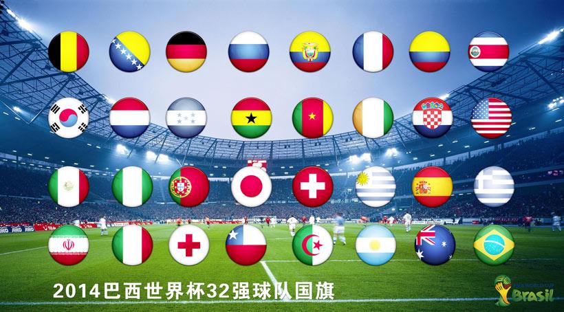 2014巴西世界杯国旗psd素材 - 爱图网设计图片素材下载