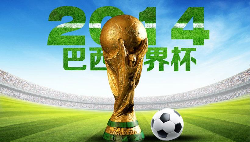 2014巴西世界杯活动海报设计PSD素材图片