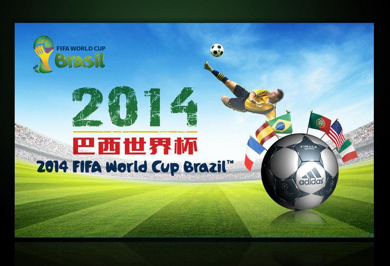 2014巴西世界杯活动背景PSD素材图片