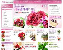 鮮花網店模板PSD源文件