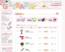 宝宝服装网店模板PS源文件
